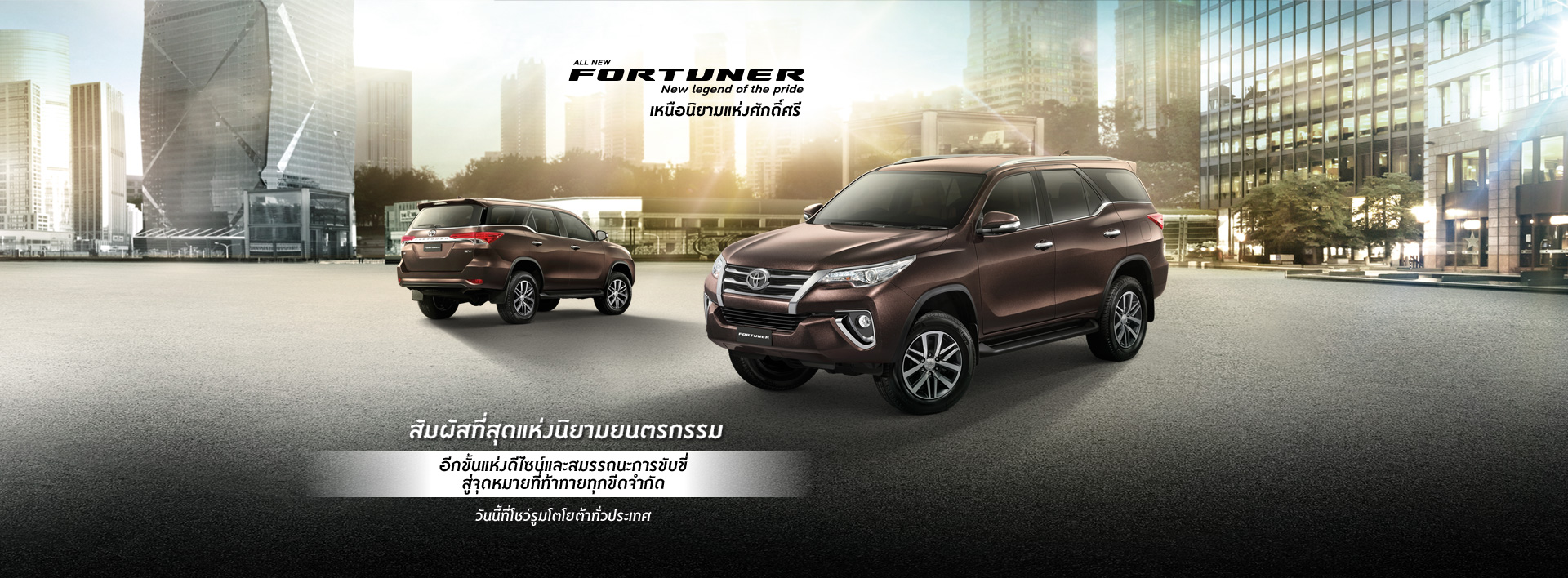 All_new_Fortuner